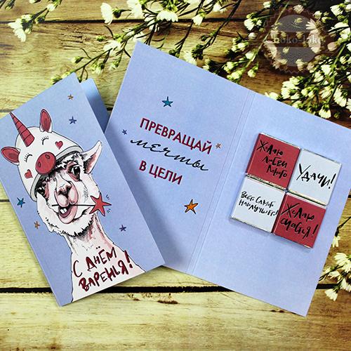 """Открытка с шоколадом """"С ДНЁМ РОЖДЕНИЯ"""""""