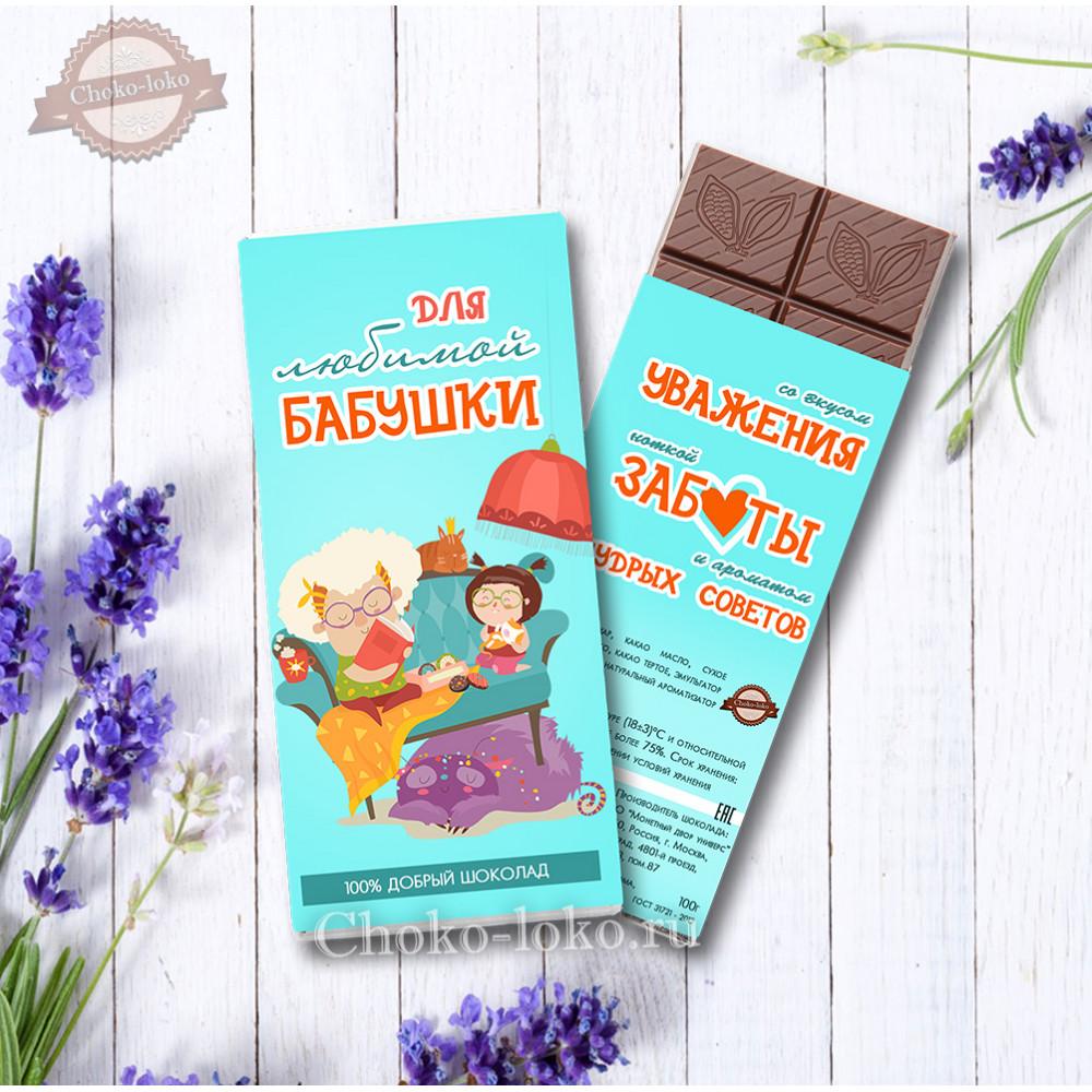"Шоколадка ""БАБУШКЕ"""