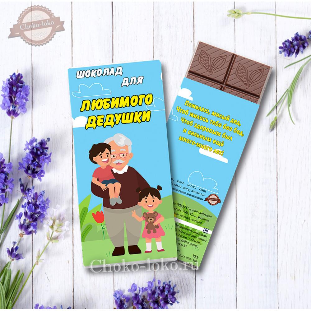 """Шоколадка """"ДЛЯ ЛЮБИМОГО ДЕДУШКИ"""""""
