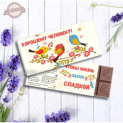 """Шоколадка """"ХОРОШЕМУ ЧЕЛОВЕКУ"""""""