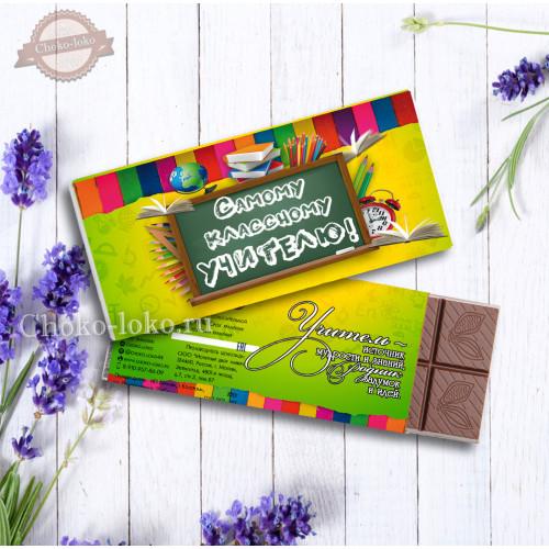 """Шоколадка """"КЛАССНОМУ УЧИТЕЛЮ"""""""