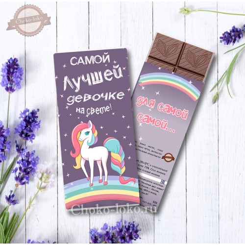"""Шоколадка """"ЛУЧШЕЙ ДЕВОЧКЕ на свете"""""""
