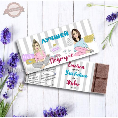 """Шоколадка """"ЛУЧШЕЙ ПОДРУГЕ"""""""