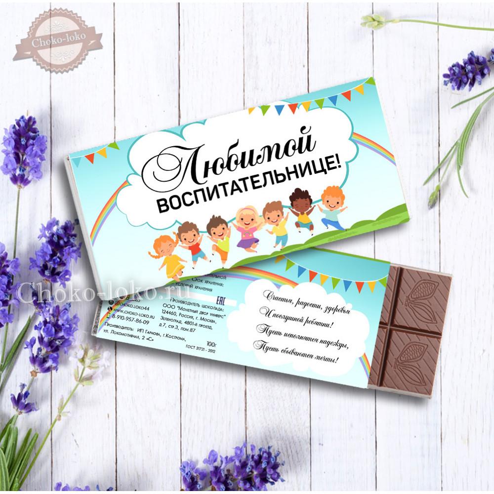 """Шоколадка """"ЛЮБИМОЙ ВОСПИТАТЕЛЬНИЦЕ"""""""