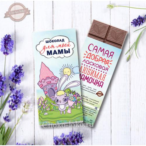 """Шоколадка """"ДЛЯ МОЕЙ МАМЫ"""""""
