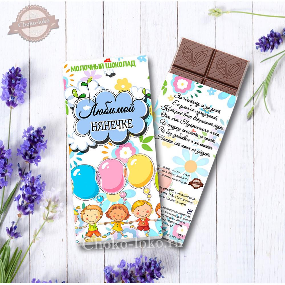 """Шоколадка """"ЛЮБИМОЙ НЯНЕЧКЕ"""""""