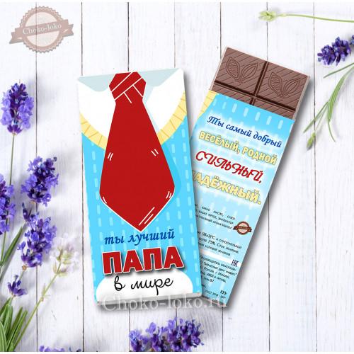 """Шоколадка """"ТЫ ЛУЧШИЙ ПАПА"""""""