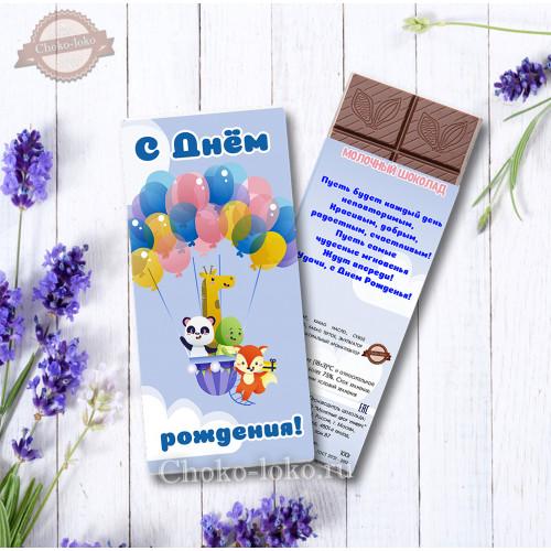"""Шоколадка """"С ДНЁМ РОЖДЕНИЯ"""""""