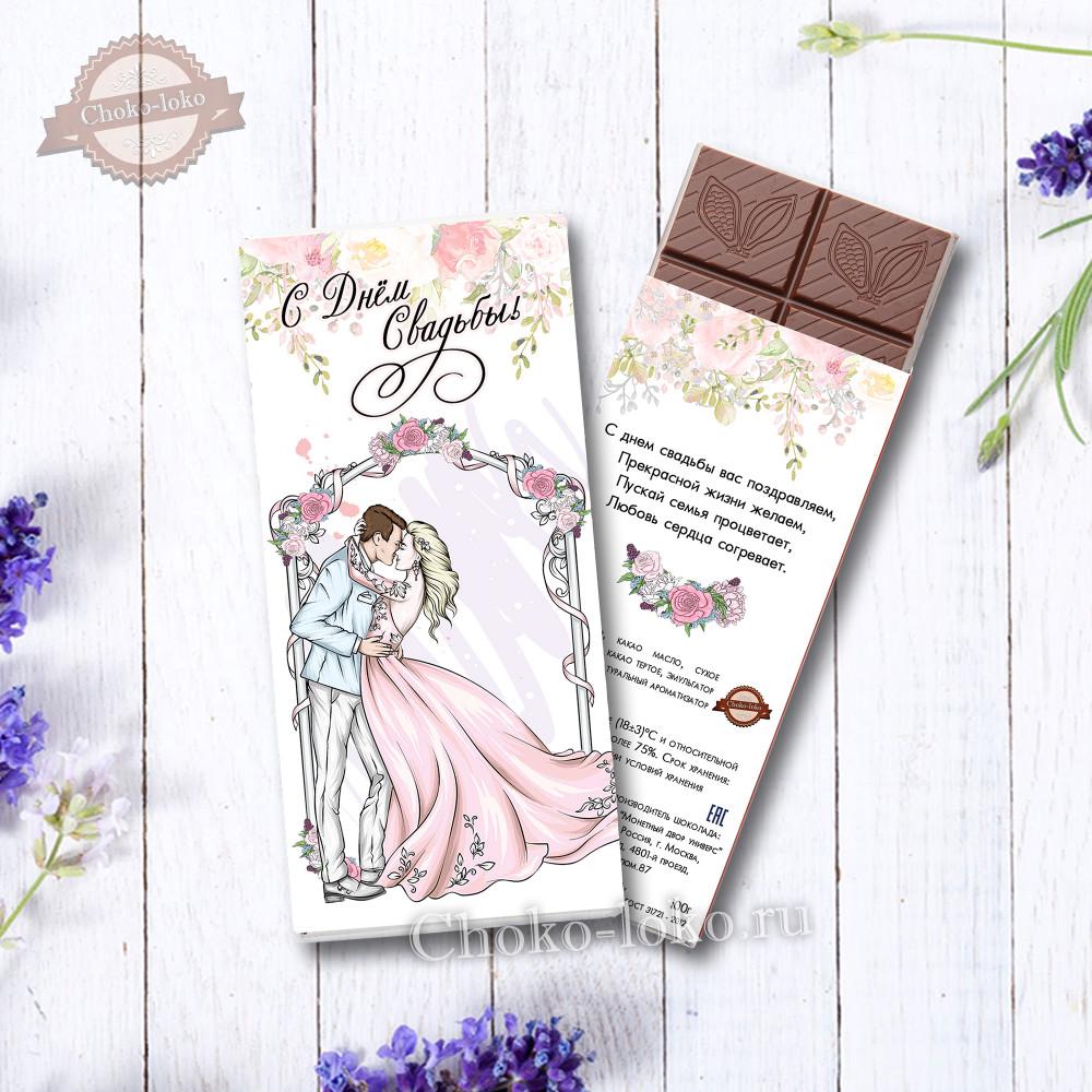 """Шоколадка """"С ДНЁМ СВАДЬБЫ"""""""
