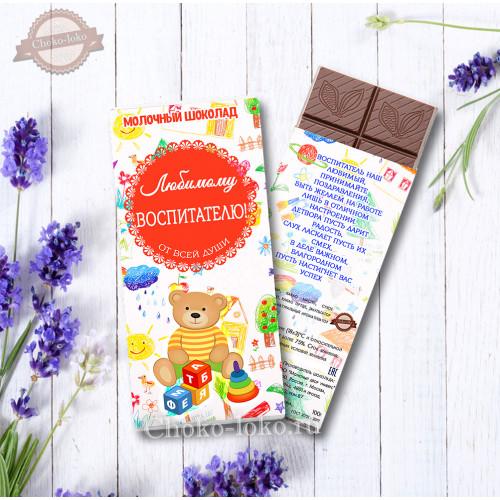 """Шоколадка """"ЛЮБИМОМУ ВОСПИТАТЕЛЮ"""""""