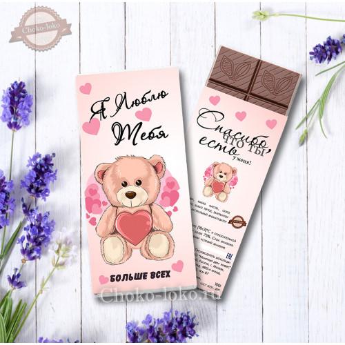 """Шоколадка """"Я ЛЮБЛЮ ТЕБЯ"""""""