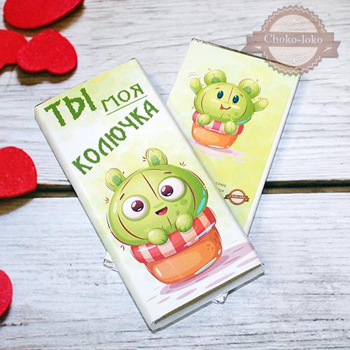 """Шоколадка """"ТЫ МОЯ КОЛЮЧКА"""""""