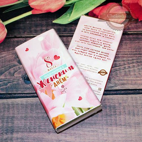 """Шоколадка """"С ЖЕНСКИМ ДНЁМ"""""""