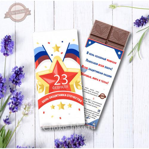 """Шоколадка """"ДЕНЬ ЗАЩИТНИКА ОТЕЧЕСТВА"""""""