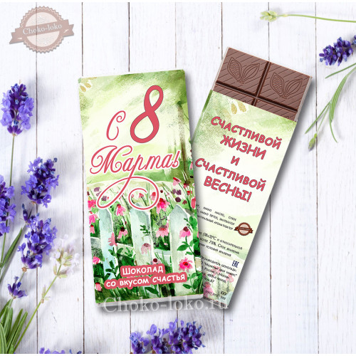 """Шоколадка """"СЧАСТЛИВОЙ ВЕСНЫ"""""""