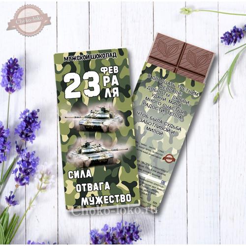 """Шоколадка """"СИЛА ОТВАГА МУЖЕСТВО"""""""