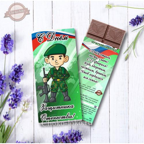 "Шоколадка ""МОЛОДОЙ СОЛДАТ"""
