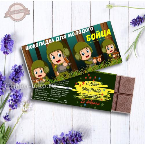 "Шоколадка ""ДЛЯ МОЛОДОГО БОЙЦА"""