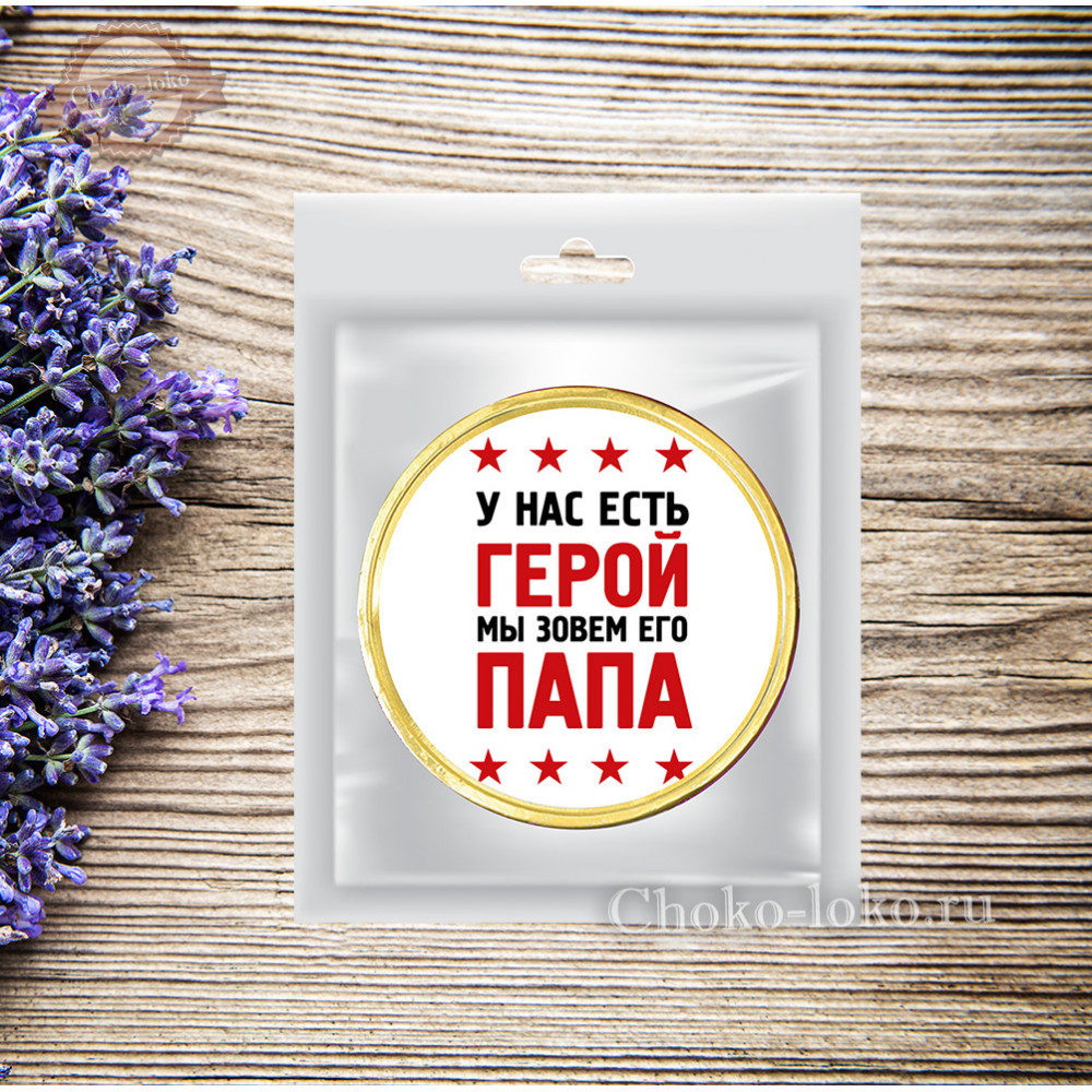 "Шоколадная Медаль "" ПАПА"""
