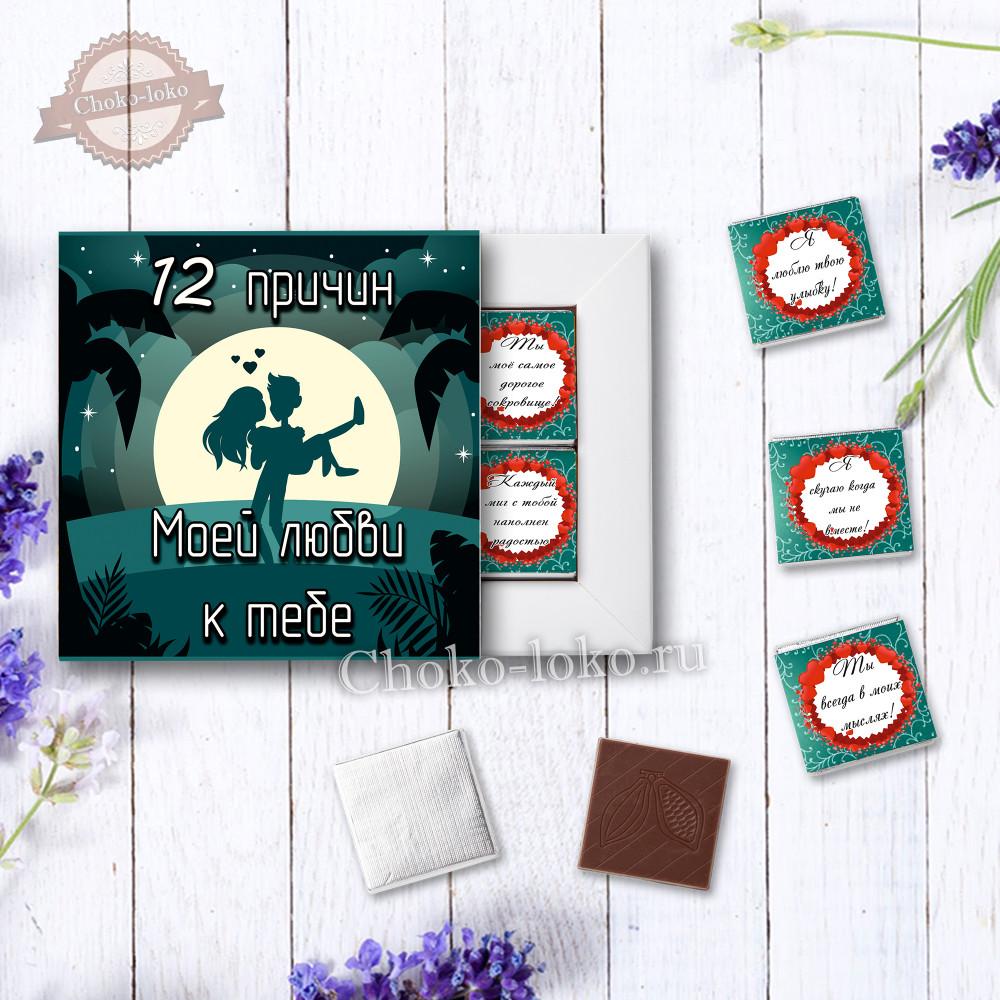 """Шоколадный набор """"12 ПРИЧИН МОЕЙ ЛЮБВИ К ТЕБЕ"""""""