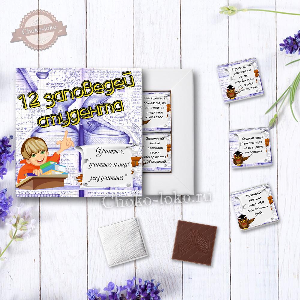 """Шоколадный набор """"12 ЗАПОВЕДЕЙ СТУДЕНТА"""""""