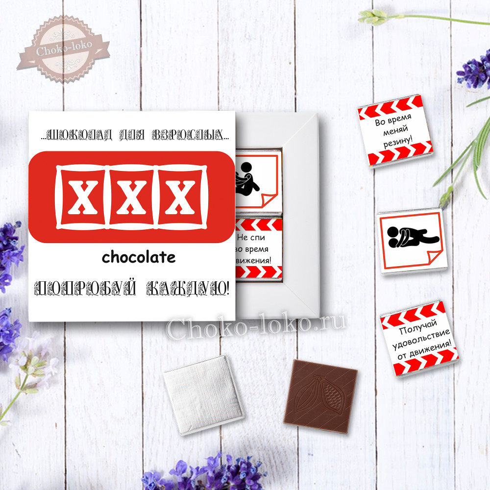 "Шоколадный набор ""ХХХ ШОКОЛАД ДЛЯ ВЗРОСЛЫХ"""