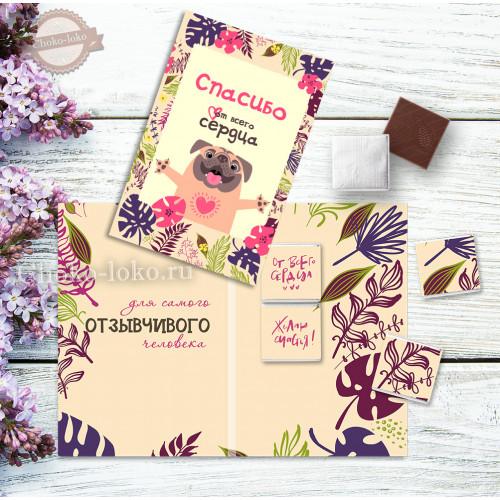 """Открытка с шоколадом """"СПАСИБО ОТ ВСЕГО СЕРДЦА"""""""