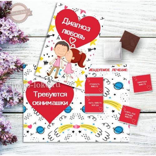 """Открытка с шоколадом """"ДИАГНОЗ ЛЮБОВЬ"""""""